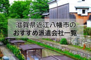 滋賀県近江八幡市 アイキャッチ