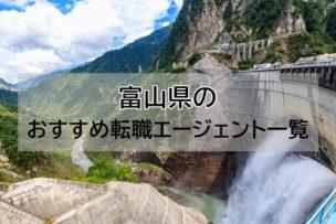 富山県 アイキャッチ