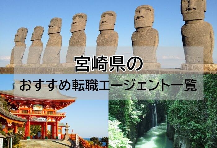 宮崎県 アイキャッチ画像