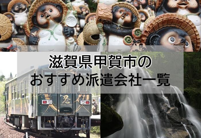 甲賀市 アイキャッチ