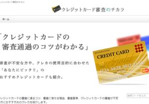 クレジットカード審査のチカラ