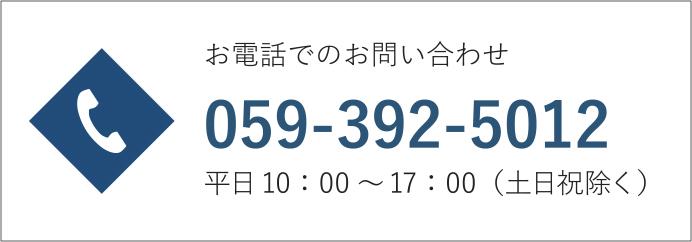 059-392-5012